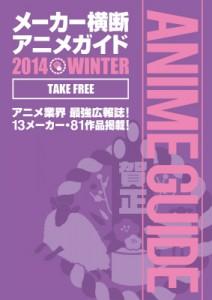 アニメガイド2014冬サンプル
